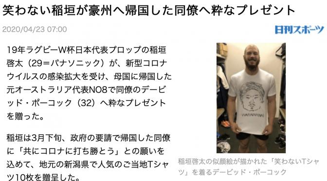 オーストラリア ライフスタイル&ビジネス研究所:稲垣啓太選手が、帰国したデイヴィッド・ポーコックへ粋なプレゼント