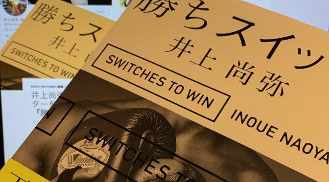 井上尚弥選手が明かす、モンスターを体現した日々の思考:『勝ちスイッチ』読了