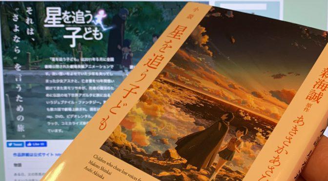 新海誠監督が描いた「もう一度あの人に会いたい」の思いに突き動かされた少女の大冒険:『小説 星を追う子ども』読了
