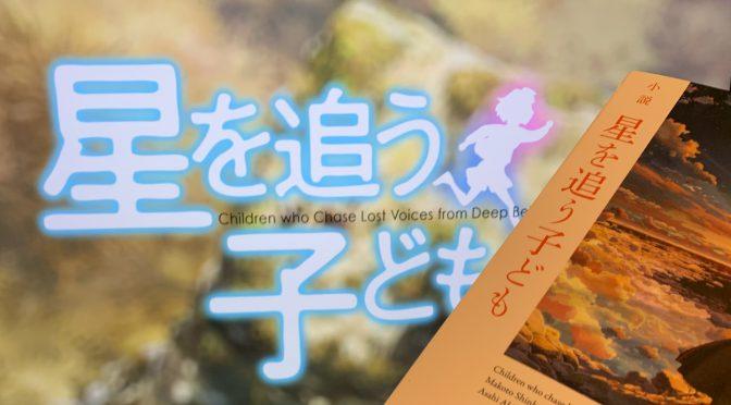 新海誠監督が描いた「もう一度あの人に会いたい」の思いに突き動かされた少女の大冒険:映画『星を追う子ども』鑑賞記