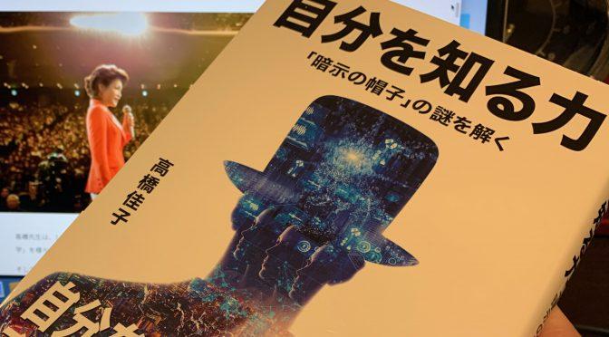 心のタイプと自分を知り、予測不能な世界を生き抜く知恵:『自分を知る力「暗号の帽子」の謎を解く』読み始め
