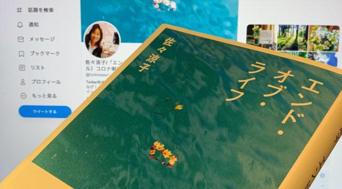佐々涼子さんが迫った人生の最期と向き合った人たちの生きざま:『エンド・オブ・ライフ』読了