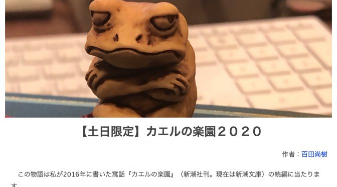百田尚樹さんが新型コロナウイルス対応に揺れた事態に示した怒りと危惧:『カエルの楽園2020』読了