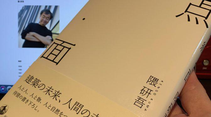 隈研吾さんが示す、建築と人間の未来:『点・線・面』読み始め