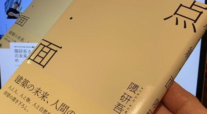 隈研吾さんが示す、建築と人間の未来:『点・線・面』読了