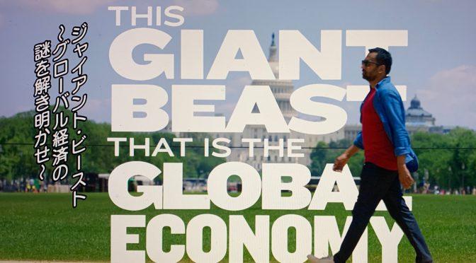 カル・ペンが紐解く、お金と人間が織りなすグローバル経済の舞台裏:『ジャイアント・ビースト〜グローバル経済の謎を解き明かせ』シーズン1 鑑賞記 ②