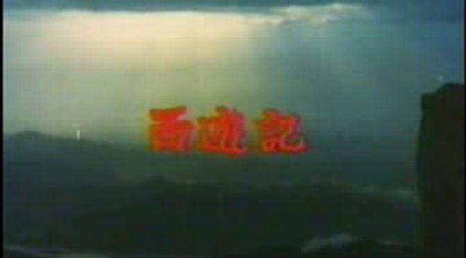 「西遊記」、伝説のTVドラマの魅力を2020年に今一度