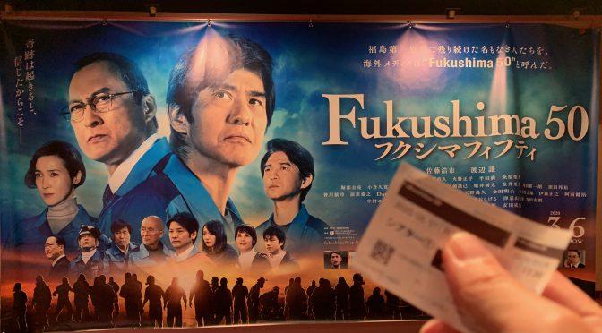 門田隆将さんが迫った福島第一原発で日本を救った人たちの生きざま:映画『Fukushima 50』鑑賞記