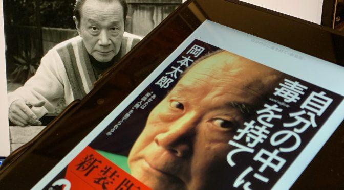 岡本太郎さんが説く、生きることの本質:『自分の中に毒を持て』読み始め