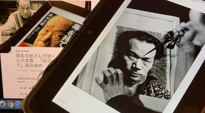 岡本太郎さんが説く、生きることの本質:『自分の中に毒を持て』読了