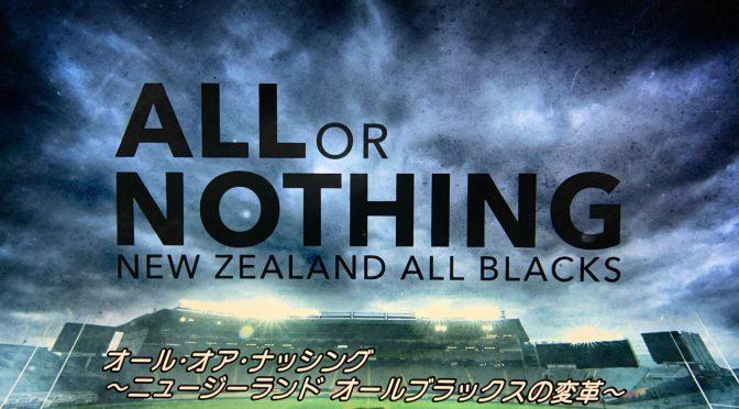 オールブラックスが、世界最強を継続する内側:『オール・オア・ナッシング~ニュージーランド オールブラックスの変革~』鑑賞記 ①
