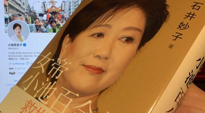 石井妙子さんが迫った小池百合子東京都知事の半生:『女帝  小池百合子』中間記