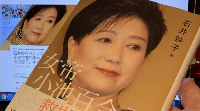 石井妙子さんが迫った小池百合子東京都知事の半生:『女帝 小池百合子』読了