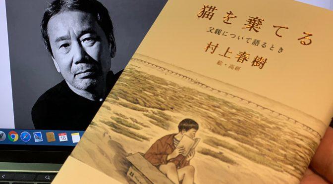 村上春樹さんが紡いだ亡き父への想い:『猫を棄てる  父親について語るとき』読了