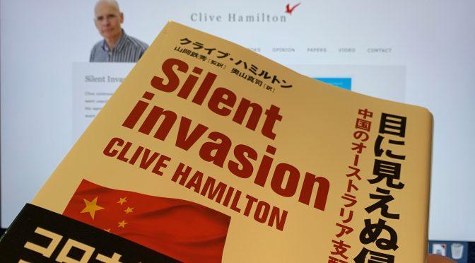 クライブ・ハミルトンが世界を震撼させた中国共産党の世界征服計画の一端:『目に見えぬ侵略  中国のオーストラリア支配計画』読み始め