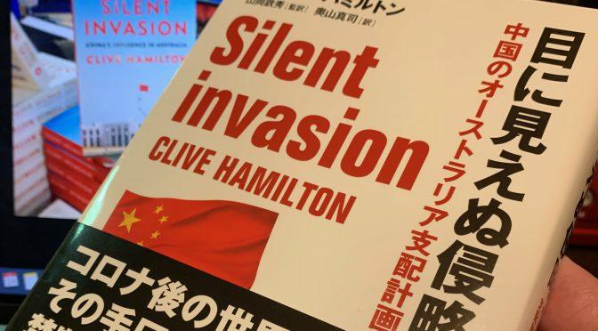 クライブ・ハミルトンが世界を震撼させた中国共産党の世界征服計画の一端:『目に見えぬ侵略 中国のオーストラリア支配計画』読了