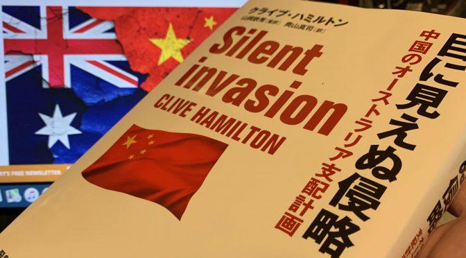 オーストラリア ライフスタイル&ビジネス研究所:『目に見えぬ侵略 中国のオーストラリア支配計画』