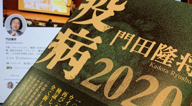 門田隆将さんが迫った新型コロナウイルスを巡る攻防の舞台裏:『疫病2020』読み始め