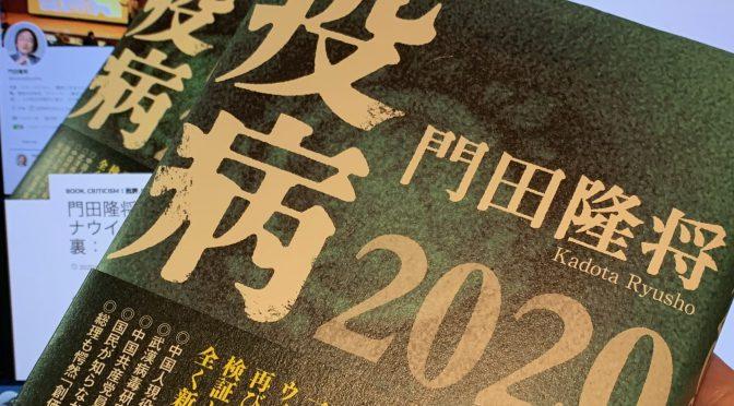 門田隆将さんが迫った新型コロナウイルスを巡る攻防の舞台裏:『疫病2020』読了