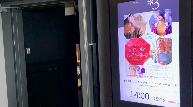 ウディ・アレンが描いたニューヨークを訪れた恋人の淡く切ない恋の行方:映画『レイニーデイ・イン・ニューヨーク』鑑賞記