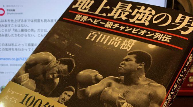 百田尚樹さんが紡いだ「地上最強の男」の系譜:『地上最強の男  世界ヘビー級チャンピオン列伝』読み始め