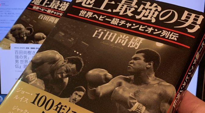 百田尚樹さんが紡いだ「地上最強の男」の系譜:『地上最強の男 世界ヘビー級チャンピオン列伝』中間記