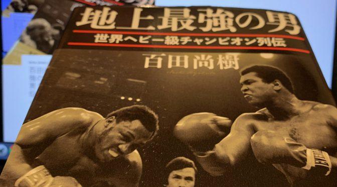 百田尚樹さんが紡いだ「地上最強の男」の系譜:『地上最強の男 世界ヘビー級チャンピオン列伝』読了