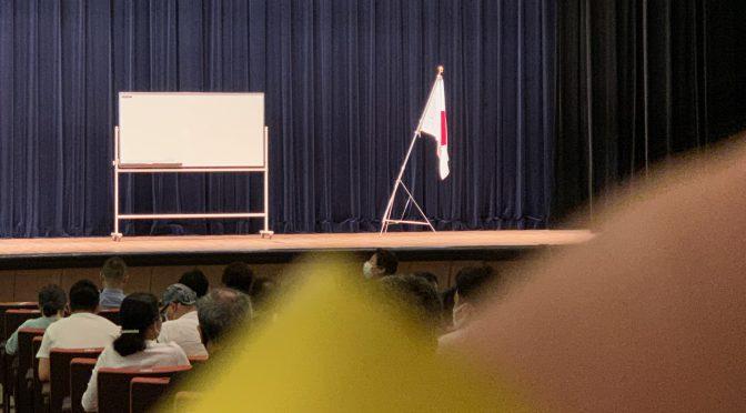 青山繁晴議員の独立講演会に参加して、喫緊の課題について色々と考えさせられてきた:第99回独立講演会 参加記