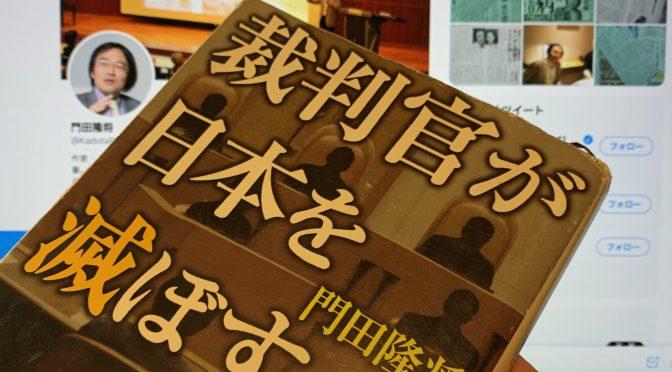 門田隆将さんが糾した裁判官の正義:『裁判官が日本を滅ぼす』中間記