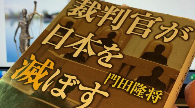 門田隆将さんが糾した裁判官の正義:『裁判官が日本を滅ぼす』読了