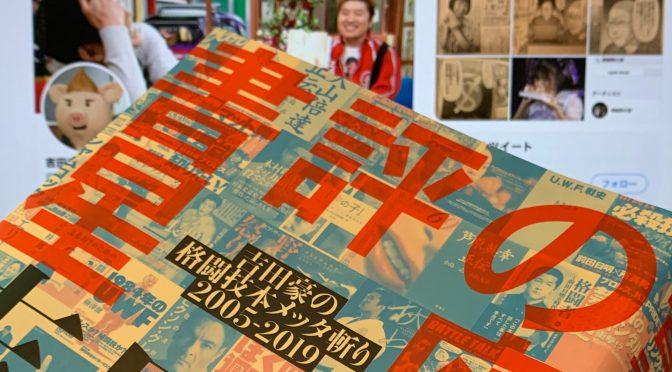 吉田豪さんがプロレス、格闘技系本に下した鉄槌と評価:『書評の星座  吉田豪の格闘技系本メッタ斬り 2005-2019』読み始め