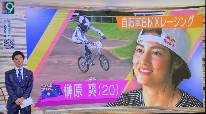 オーストラリア ライフスタイル&ビジネス研究所:自転車BMXで東京オリンピック目指す日系選手 榊原爽選手