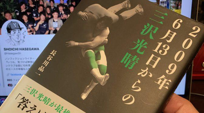 長谷川晶一さんが迫った三沢光晴選手の最期の瞬間とそれから:『2009年6月13日からの三沢光晴』読了