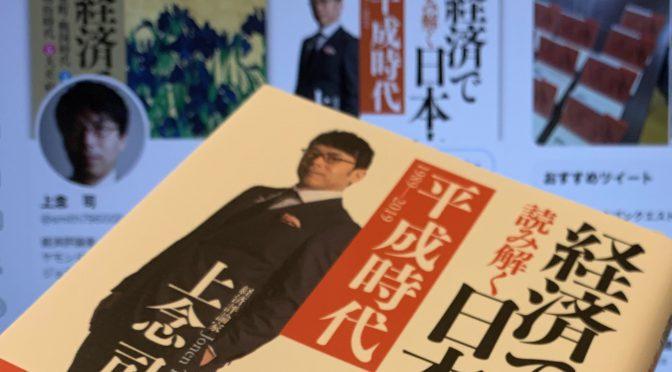 上念司さんが紐解いた「失われた30年」その実態:『経済で読み解く日本史 <平成時代>』読了
