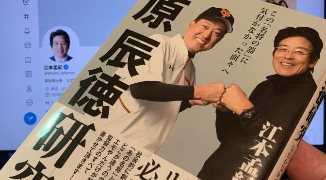 江本孟紀さんが斬り込んだ、名将 原辰徳監督の凄み :『監督 原辰徳研究』読了