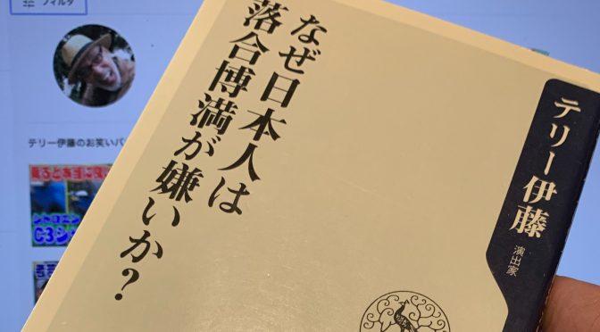 テリー伊藤さんが説く、日本人が持つべき落合力:『なぜ日本人は落合博満が嫌いか?』読了