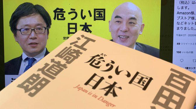 百田尚樹さんと江崎道郎さんが、日本の近未来に鳴らした警鐘:『危うい国・日本』読了