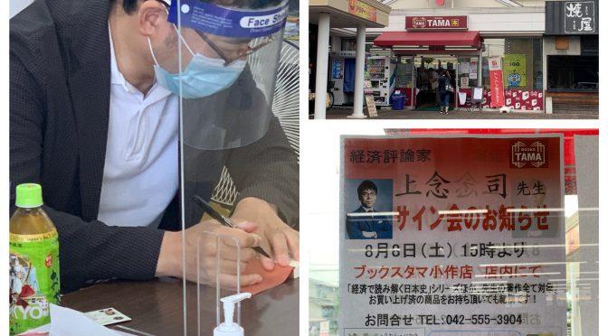 上念司さんのサインを貰いにブックスタマ小作店に行ってきた:『経済で読み解く日本史 平成編』サイン会 参加記