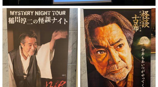 開催28年目にして初!稲川淳二の怪談ナイトに行って夏の思い出を作ってきた(MYSTERY NIGHT TOUR 2020 参加記)