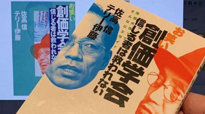 テリー伊藤さんと佐高信さんが斬り込んだ知られざる創価学会:『お笑い創価学会 信じる者は救われない』読了