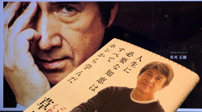 草刈正雄さんが振り返った人生を決めた台本との出逢い:『人生に必要な知恵はすべてホンから学んだ』読了