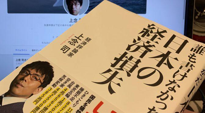 上念司さんが光を当てた、利権を持つ人々が隠しておきたいこと:『誰も書けなかった日本の経済損失』読了