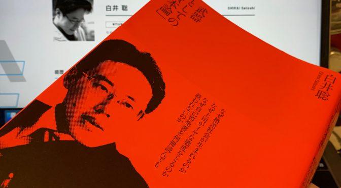 白井聡さんが紐解く、この時代にこそ読むべき『資本論』の凄み:『武器としての「資本論」』読了
