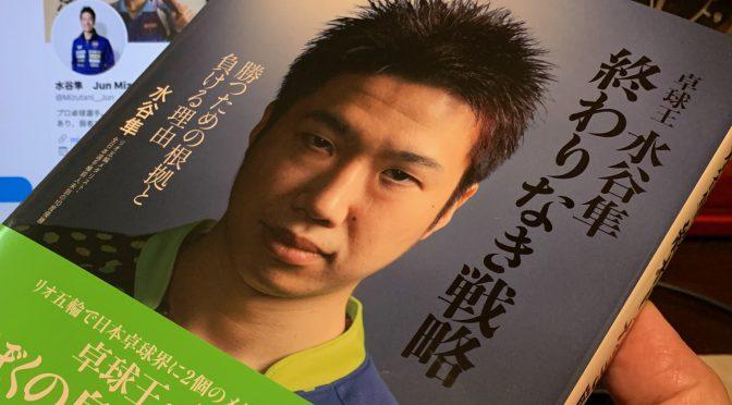 水谷隼選手が著書で炸裂させた卓球に賭けた思い:『卓球王 水谷隼 終わりなき戦略 勝つための根拠と負ける理由』読了