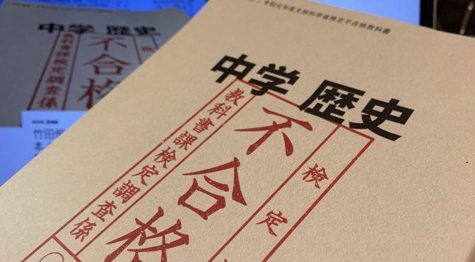 竹田恒泰さんが思いを込めた日本人のための教科書:『国史教科書』(中学歴史 令和元年度文部科学省検定不合格教科書 )読了