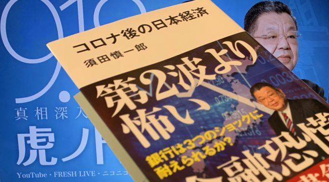 須田慎一郎さんが指摘した今、我々が認識すべき危機:『コロナ後の日本経済』読了