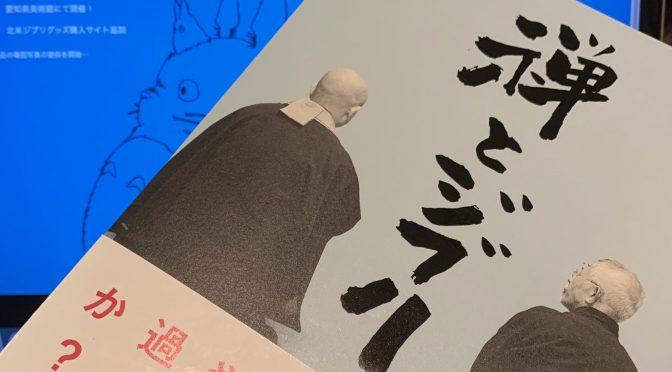 鈴木敏夫プロデューサーが禅僧と語らいから見出した、この時代を生きる指針:『禅とジブリ』読了