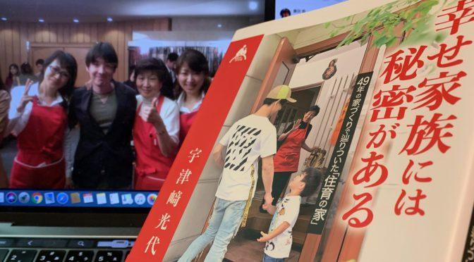 宇津﨑光代お母ちゃんが「住育の家」で実現した家族を幸せにする極意:『幸せ家族には秘密がある  49年の家づくりで辿りついた「住育の家」』読了