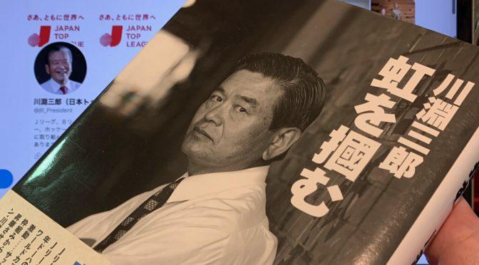 川淵三郎さんが振り返ったJリーグに賭けた日々と込めた思い:『虹を摑む』読み始め