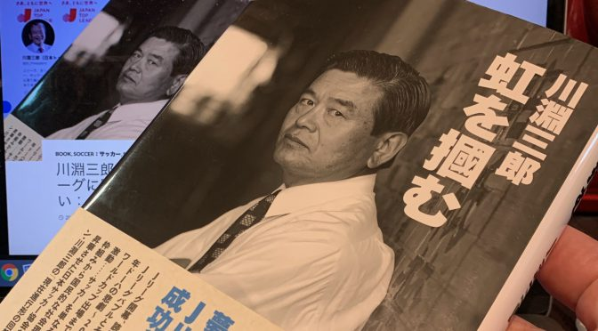 川淵三郎さんが振り返ったJリーグに賭けた日々と込めた思い:『虹を摑む』読了